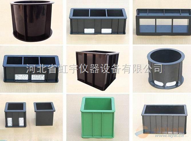 ISO混凝土塑料试模 ISO混凝土塑料试模价格 ISO混凝土塑料试模厂家