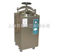 高压灭菌器-立式压力灭菌器