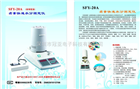 SFY-20APA水份标准测定仪  树脂含水率检测仪