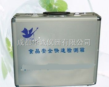 食品安全快速檢測箱(精簡配置)