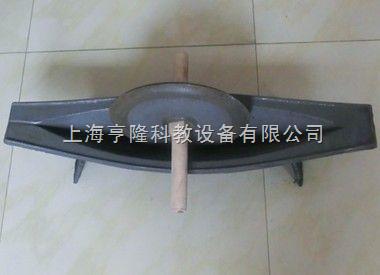 药碾子|铁研船|