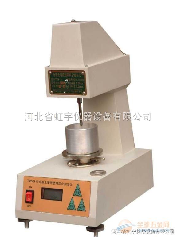 液塑限联合测定仪(电脑液塑限专用)电脑液塑限联合测定仪
