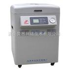 LDZM-40KCS申安智能型真空干燥不銹鋼立式滅菌器