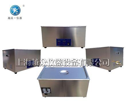工业超声波清洗器(上海)YZ-1000DB