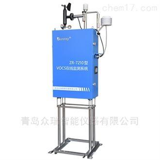 太阳成_ZR-7210型VOCs在线监测系统
