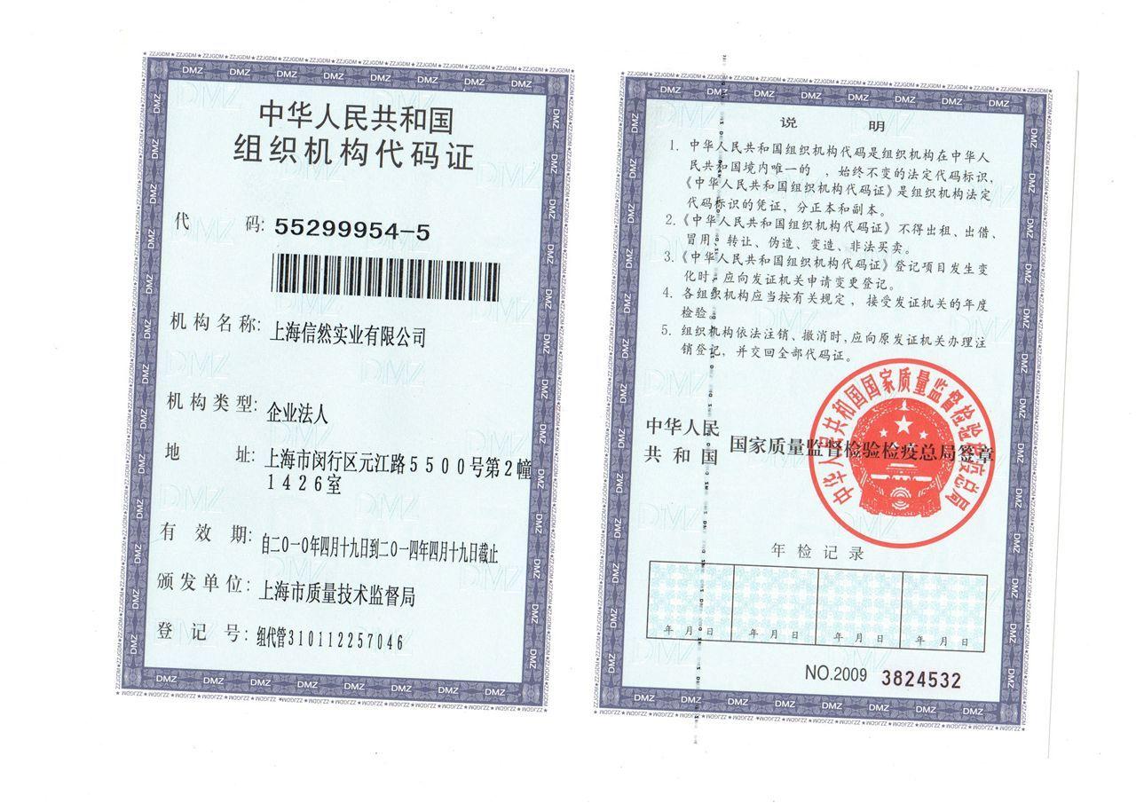 上海信然机构代码证