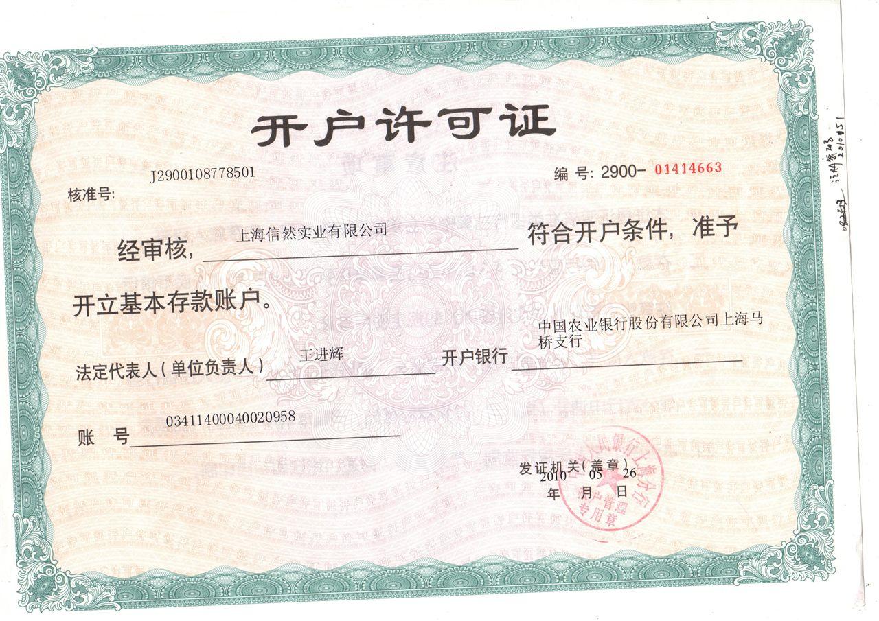 上海信然开户许可证
