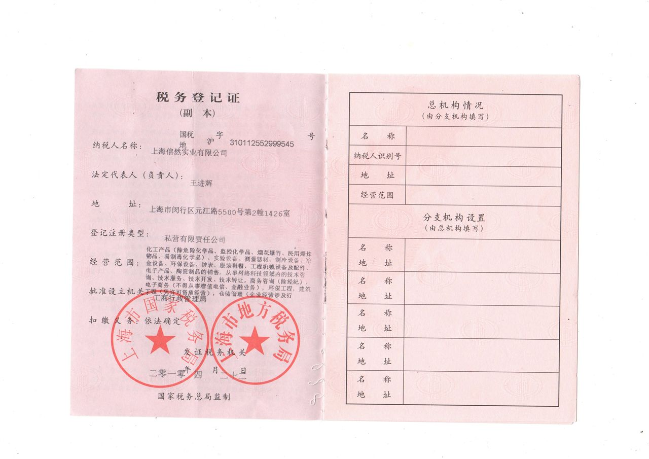 上海信然税务登记证