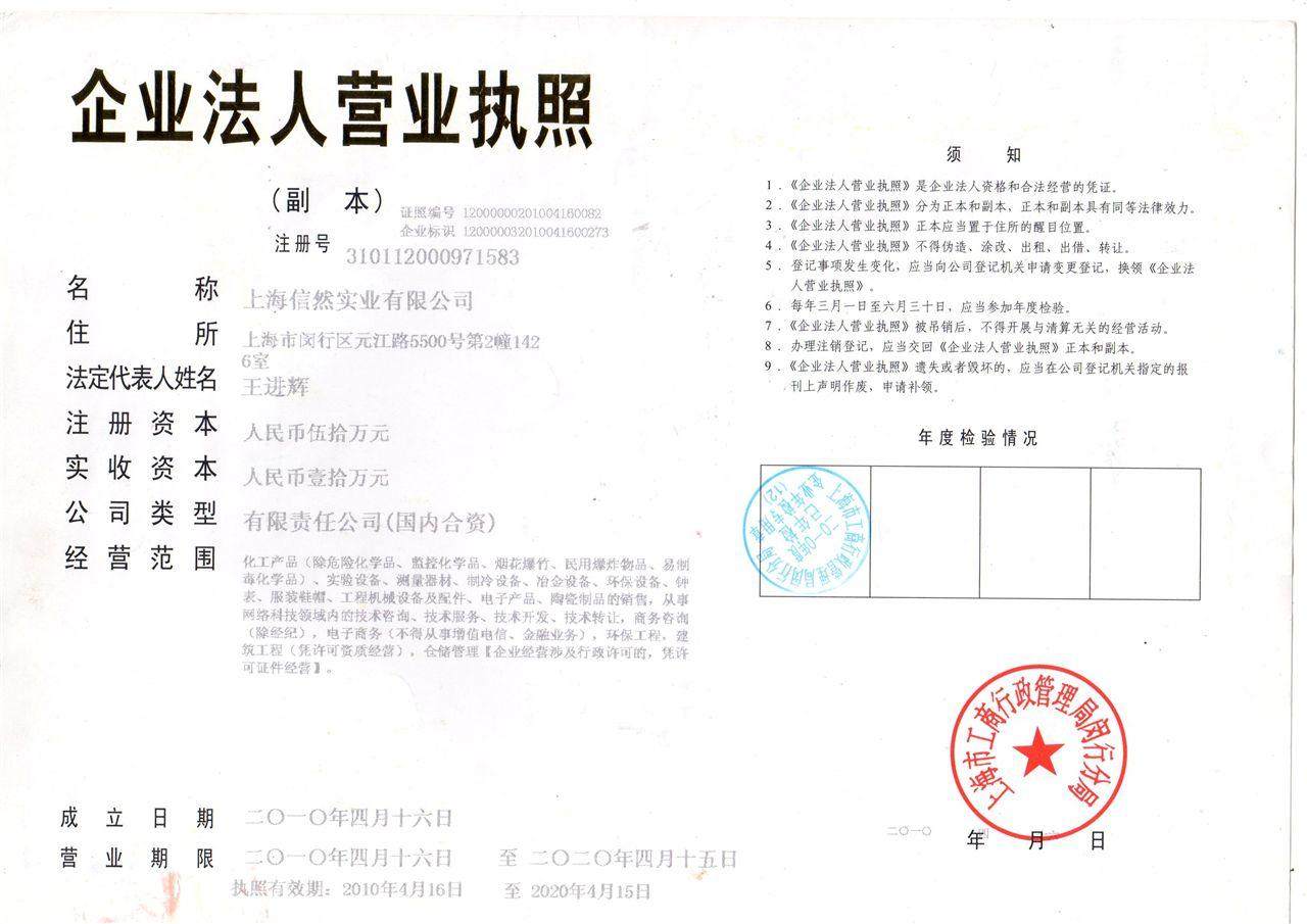 上海信然营业执照