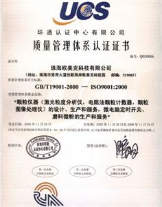 ISO9001 中文