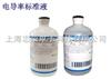 电导率标准液电导率标准液