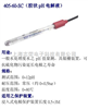 405-60-SCPH电极405-60-SC,中国台湾上泰PC 350