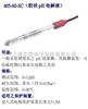 405-60-SC405-60-SC-P-PA-K19/120/3M电极