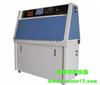 ZN-P紫外光耐气候试验箱|紫外光老化试验箱|老化箱专业生产厂家