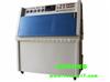 紫外光耐气候试验箱_紫外光老化试验机