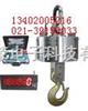 吊钩式电子秤,无线电子秤,1t电子行车秤,20t电子行车秤