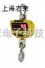 15吨电子吊称,100吨电子吊称,10吨无线电子吊钩秤