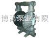 BY铝合金气动隔膜泵