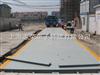 电子汽车衡、上海电子汽车衡