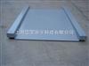 2吨不锈钢地磅、3吨不锈钢地磅、5吨不锈钢地磅