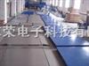 10噸上海耀華電子地磅、20噸上海耀華電子地磅