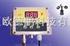DP-PH1风速报警仪/风速检测仪/在线式风速仪/固定式风速计