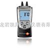 testo 510压差测量仪