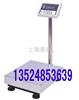"""SCS-30千克电子桌秤-上海称重仪""""60千克电子平台秤""""电子平台秤"""