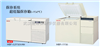 SANYO MDF-1156超低温保存箱