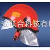 消防员头盔