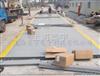 scs120吨电子汽车衡—1吨地衡—100吨地上称