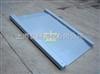 scs天津电子磅 1.2*1.2米超低台面电子地磅 3t电子磅称