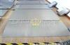 scs平台秤1.5*1.5米2t双层电子地磅