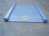 scs双层地磅1.2*1.5米3t双层地磅