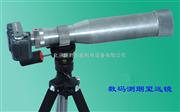 LYCN-QT203A數碼測煙望遠鏡