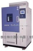 香港最快开奖结果直播_TST-C1048高低温冲击试验箱|高低温湿热循环试验箱|恒温恒湿测试箱
