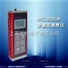 四川测厚卡规 超声波测厚 千分尺测厚 测厚传感器 超声波测厚探头 数显测厚 红外线测厚