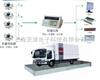 SCS-20T上海大吨位汽车衡
