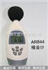 AR-844希玛在线分析联电脑噪音计AR844