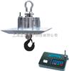 OCS-SZ-HBC佳木斯钢包秤,1-20T耐高温吊秤价格
