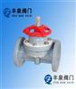 G41F-10F塑料隔膜阀(RPP,UPVC,CPVC,PVDF)