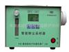 DFC-3BT智能粉尘采样器(09代)DFC-3BT智能粉尘采样器