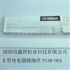 P13R-001|P13R-001热电偶|美国omega极细热电偶丝