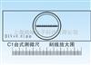 C1物镜测微尺