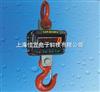 OCS-10t电子吊磅,电子吊秤