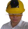 LH-10头盔式紫外线探伤灯