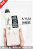 高精度便携式测振仪AR63A