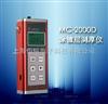 MC-2000D涂层测厚仪