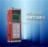 MC-2000C型涂层测厚仪