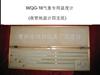 WQG-16WQG-16曲管地温表/WQG-16曲管地温计